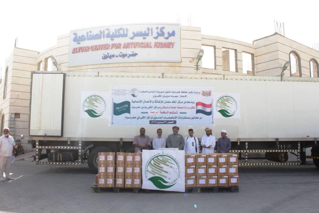 مراكز الكلى بوادي حضرموت تتسلم أدوية ومحاليل وريدية مقدمة من مركز